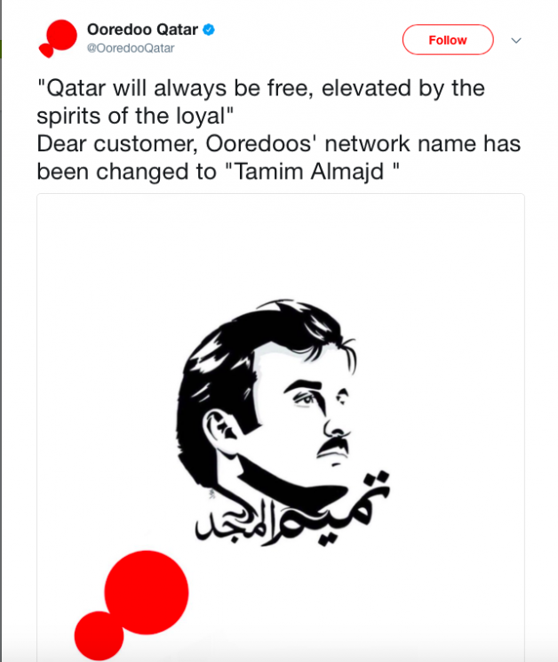 Ooredoo phones says Tamim almajd